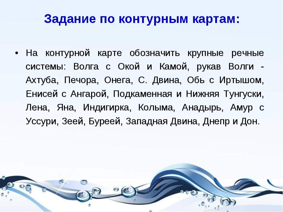 На контурной карте обозначить крупные речные системы: Волга с Окой и Камой, р...