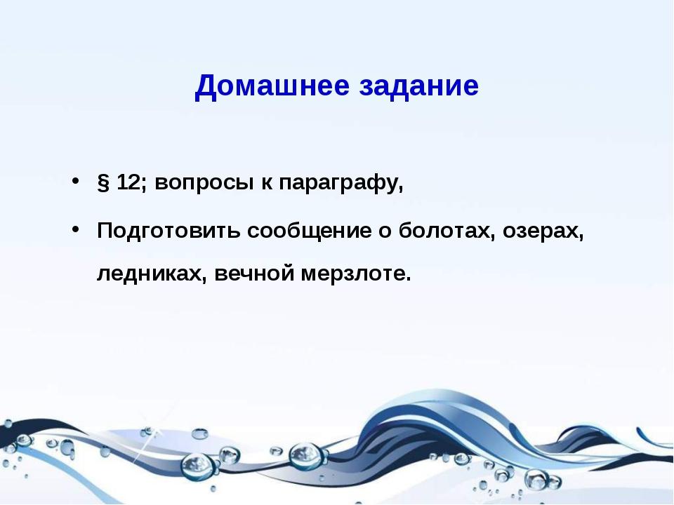 Домашнее задание § 12; вопросы к параграфу, Подготовить сообщение о болотах,...