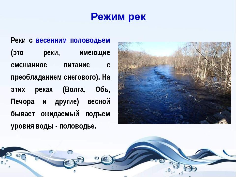 Режим рек Реки с весенним половодьем (это реки, имеющие смешанное питание с п...