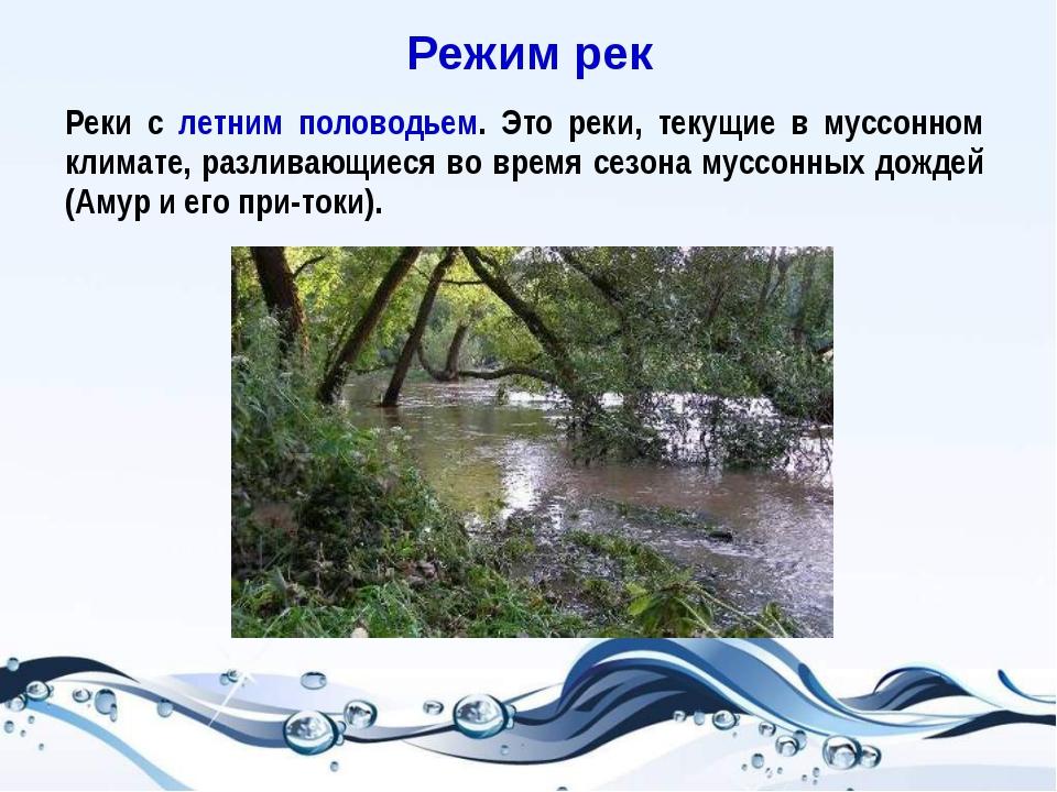 Реки с летним половодьем. Это реки, текущие в муссонном климате, разливающиес...
