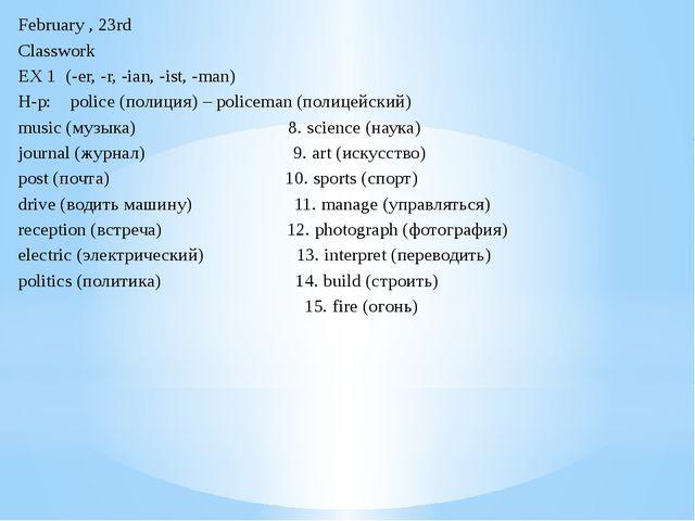 February , 23rd Classwork EX 1 (-er, -r, -ian, -ist, -man) Н-р: police (полиц...