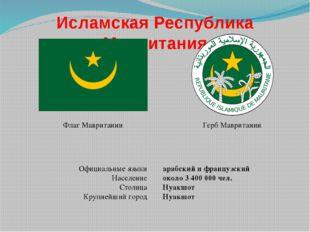 Исламская Республика Мавритания Флаг Мавритании Герб Мавритании Официальные я