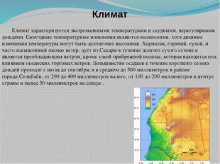 Климат Климат характеризуется экстремальными температурами и скудными, нерегу