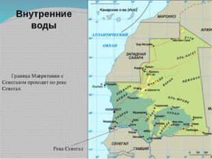 Внутренние воды Граница Мавритании с Сенегалом проходит по реке Сенегал. Рек