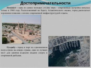Достопримечательности Нуакшот- одна из самых молодых столиц мира - современн