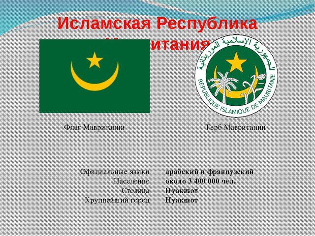 Исламская Республика Мавритания Флаг Мавритании Герб Мавритании Официальные я...