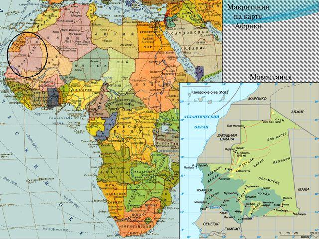 Мавритания на карте Африки Мавритания