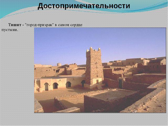 """Достопримечательности Тишит- """"город-призрак"""" в самом сердце пустыни."""