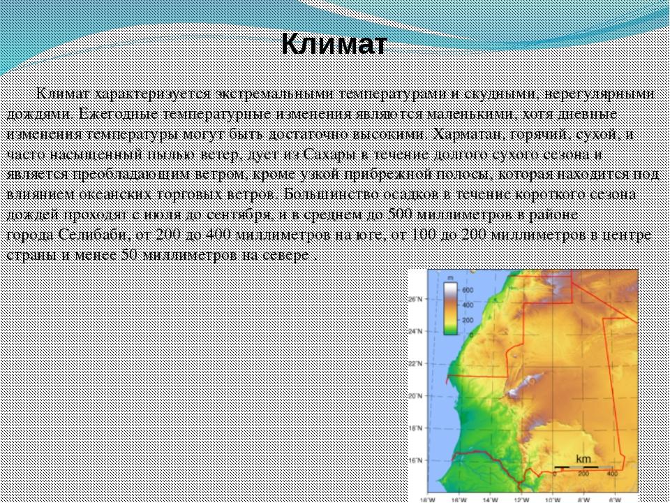 Климат Климат характеризуется экстремальными температурами и скудными, нерегу...