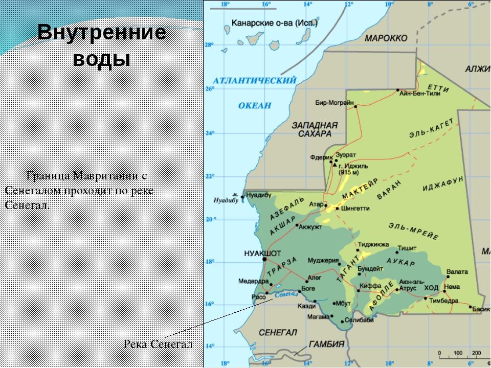 Внутренние воды Граница Мавритании с Сенегалом проходит по реке Сенегал. Рек...