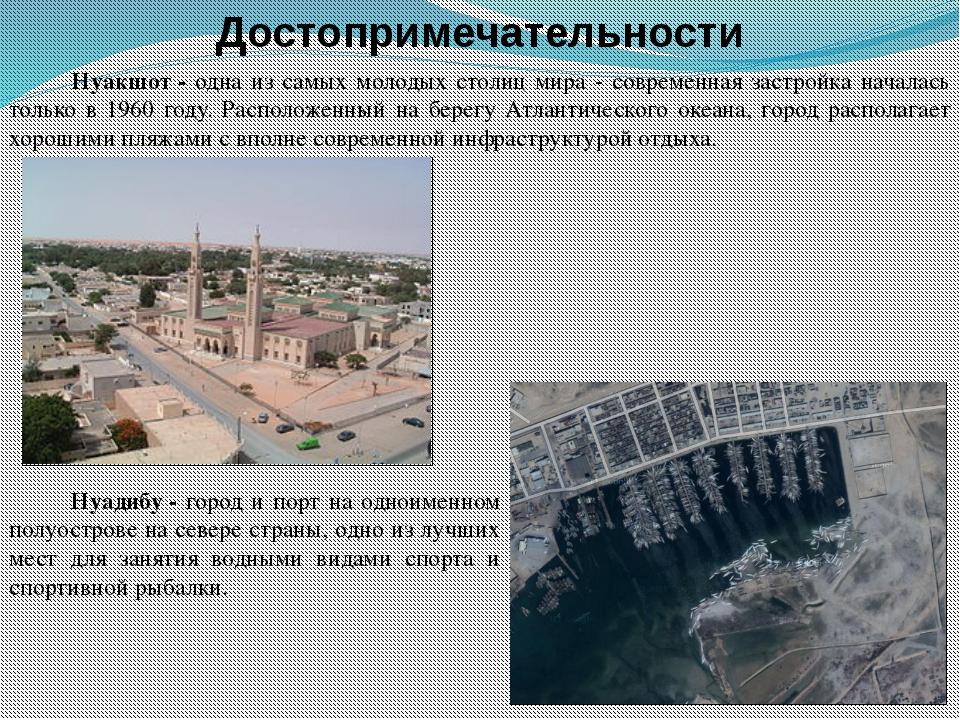Достопримечательности Нуакшот- одна из самых молодых столиц мира - современн...