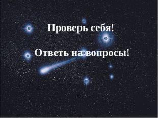 Как назывался космический корабль, на котором был совещён полёт Валентиной Те