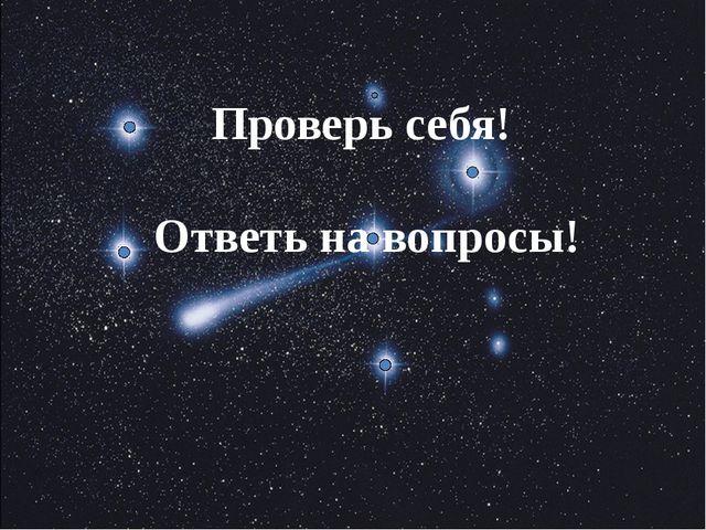 Как назывался космический корабль, на котором был совещён полёт Валентиной Те...