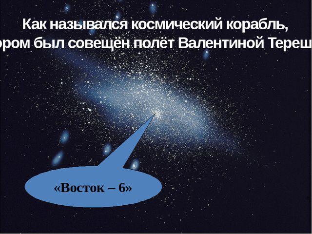 Валентина Терешкова – первая женщина-космонавт! Она полетела в космос 16 июн...