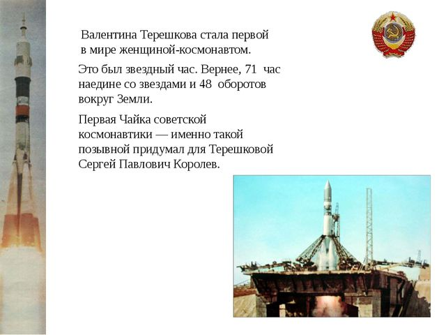 Валентина Терешкова Родилась 6 марта в деревне Масленниково Тутаевского райо...