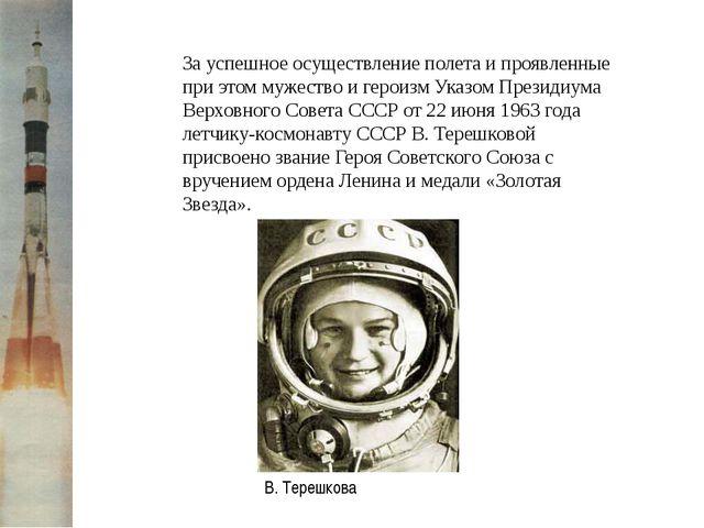 Первая женская группа космонавтов 12 марта 1962 г. приказом Главкома ВВС в о...