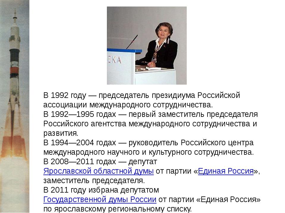 Валентина Владимировна Терешкова Как зовут первую женщину- космонавта?