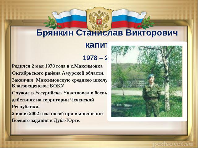 Брянкин Станислав Викторович капитан 1978 – 2002 г. Родился 2 мая 1978 года...