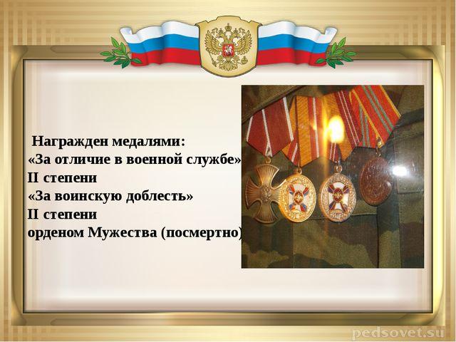 Награжден медалями: «За отличие в военной службе» II степени «За воинскую до...