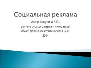 Автор: Кокурина А.С., учитель русского языка и литературы МБОУ Дальнеконстант