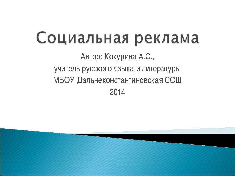 Автор: Кокурина А.С., учитель русского языка и литературы МБОУ Дальнеконстант...