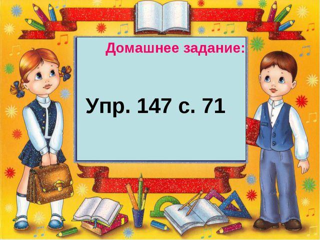 Домашнее задание: Упр. 147 с. 71