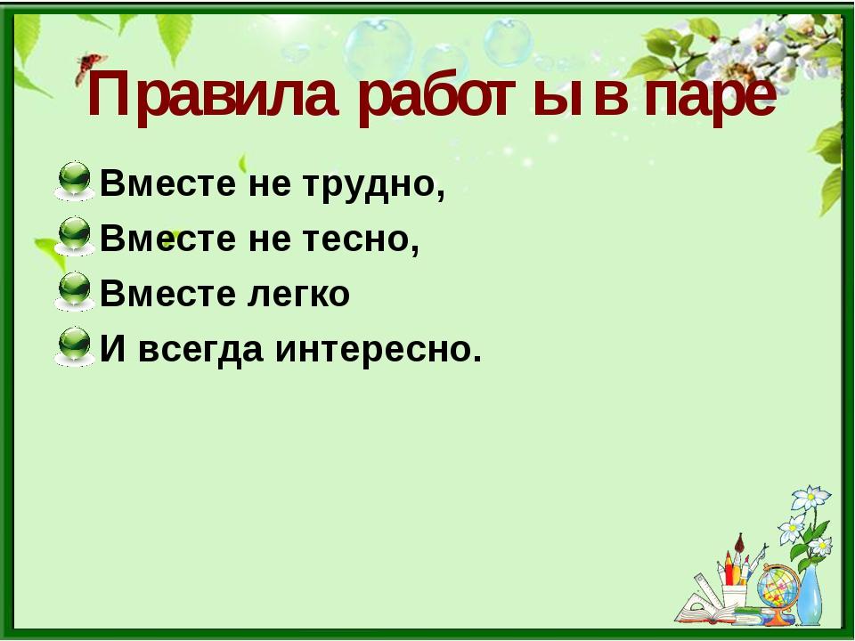 Правила работы в паре Вместе не трудно, Вместе не тесно, Вместе легко И всегд...