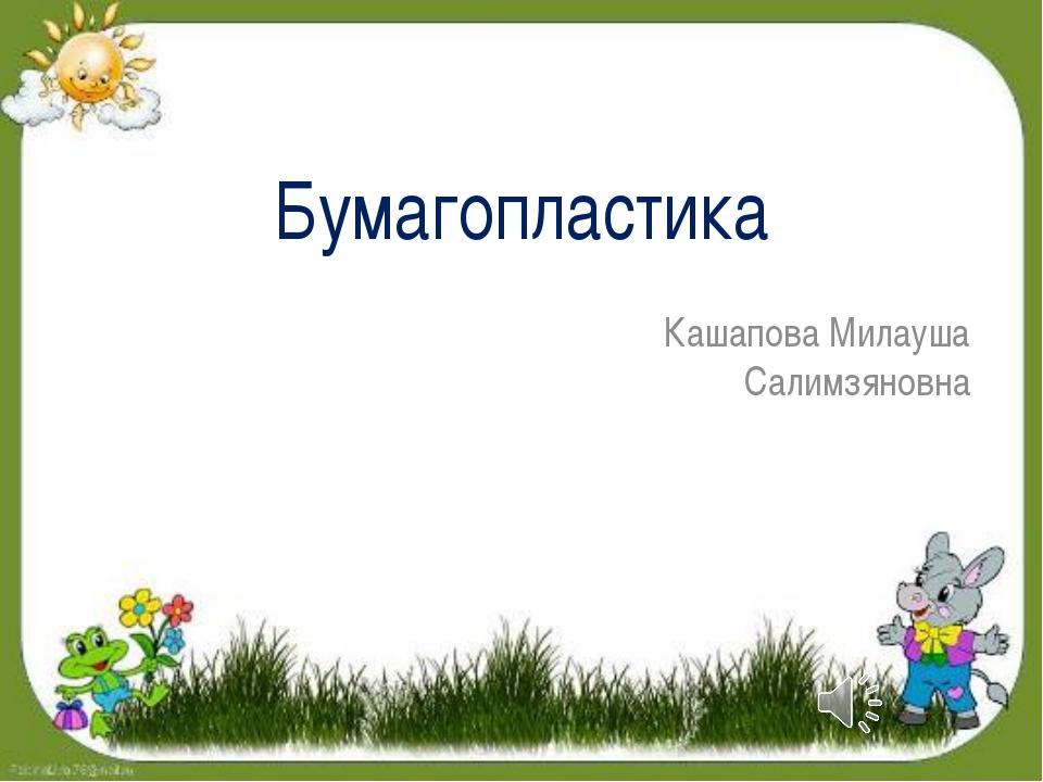 Бумагопластика Кашапова Милауша Салимзяновна