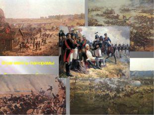 Фрагменты панорамы «Бородинская битва»