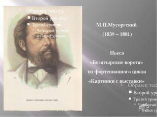 М.П.Мусоргский (1839 – 1881) Пьеса «Богатырские ворота» из фортепианного цикл