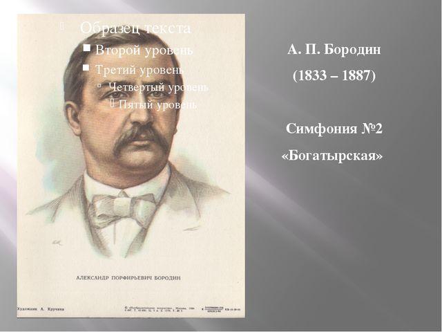 А. П. Бородин (1833 – 1887) Симфония №2 «Богатырская»