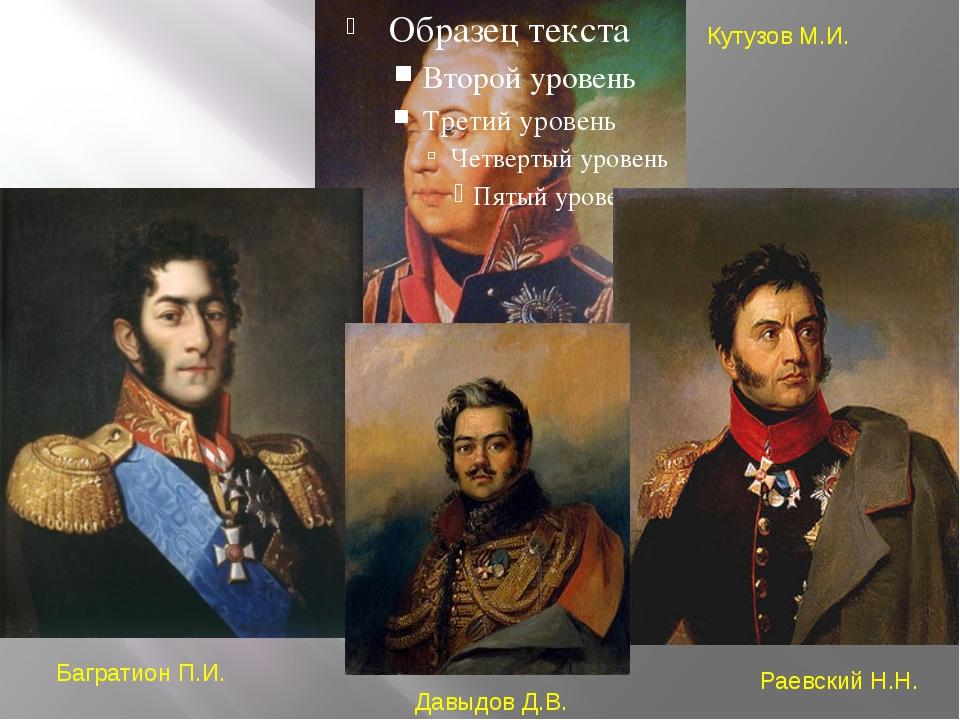 Кутузов М.И. Багратион П.И. Раевский Н.Н. Давыдов Д.В.