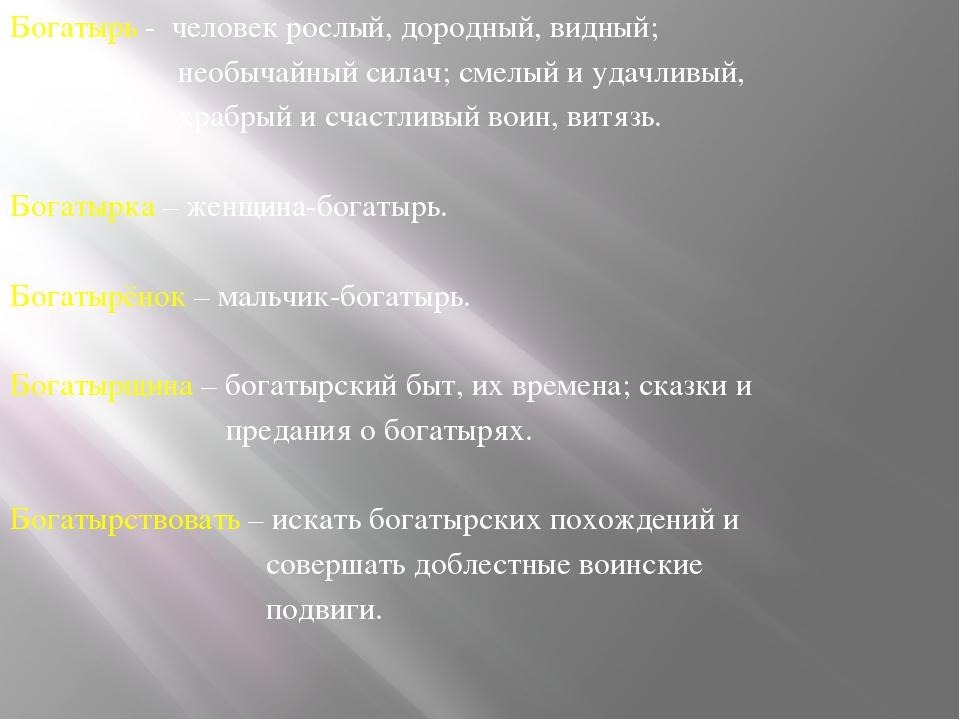 Богатырь - человек рослый, дородный, видный; необычайный силач; смелый и уда...