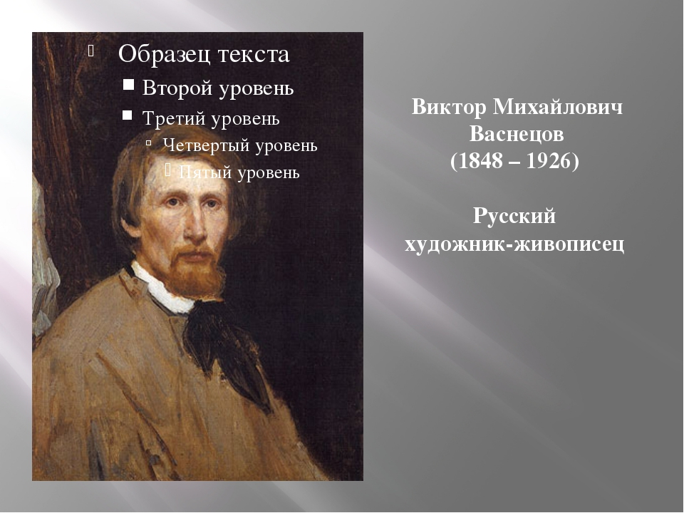Виктор Михайлович Васнецов (1848 – 1926) Русский художник-живописец