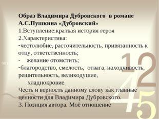 Образ Владимира Дубровского в романе А.С.Пушкина «Дубровский» 1.Вступление:к