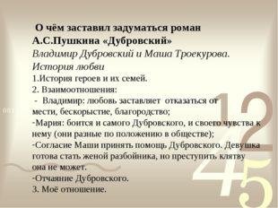 О чём заставил задуматься роман А.С.Пушкина «Дубровский» Владимир Дубровский