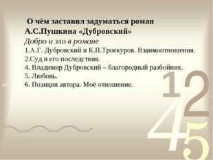О чём заставил задуматься роман А.С.Пушкина «Дубровский» Добро и зло в роман
