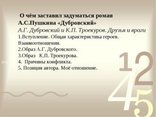 О чём заставил задуматься роман А.С.Пушкина «Дубровский» А.Г. Дубровский и К