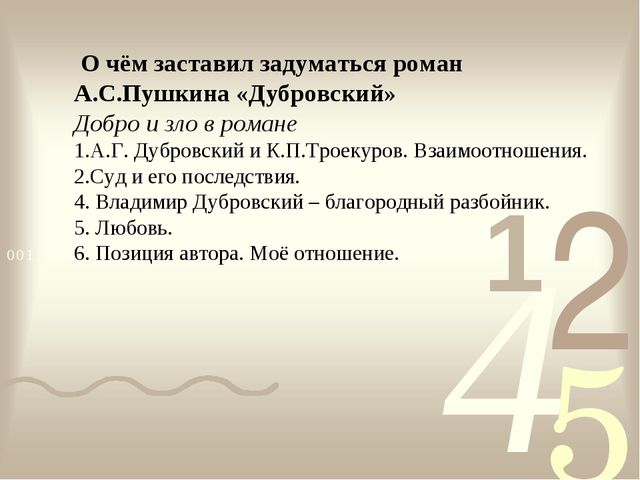 О чём заставил задуматься роман А.С.Пушкина «Дубровский» Добро и зло в роман...
