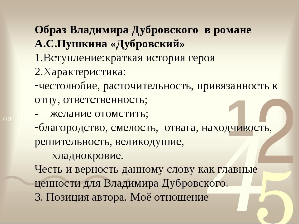 Образ Владимира Дубровского в романе А.С.Пушкина «Дубровский» 1.Вступление:к...