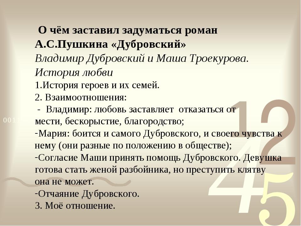 О чём заставил задуматься роман А.С.Пушкина «Дубровский» Владимир Дубровский...