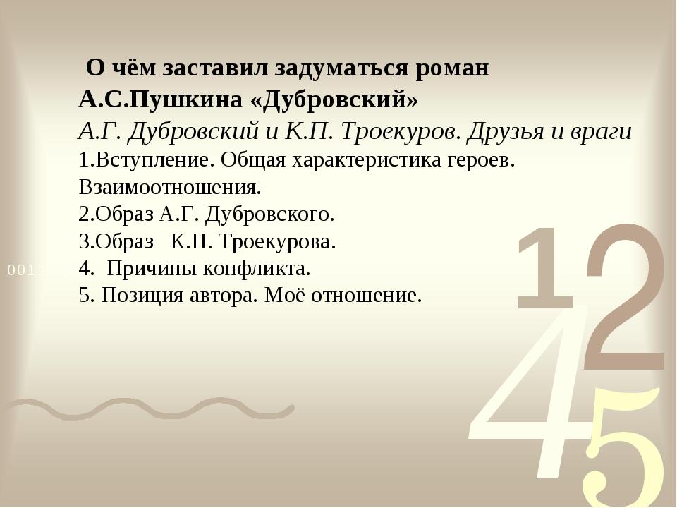 О чём заставил задуматься роман А.С.Пушкина «Дубровский» А.Г. Дубровский и К...