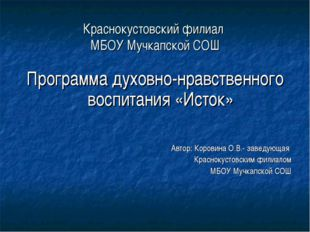 Краснокустовский филиал МБОУ Мучкапской СОШ Программа духовно-нравственного в