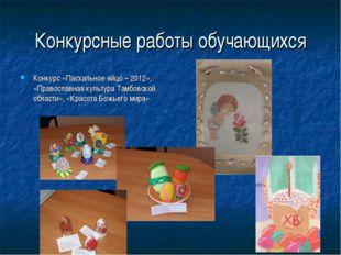 Конкурсные работы обучающихся Конкурс «Пасхальное яйцо – 2012», «Православная