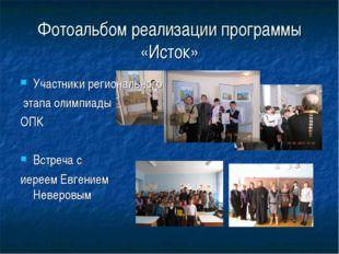 Фотоальбом реализации программы «Исток» Участники регионального этапа олимпиа