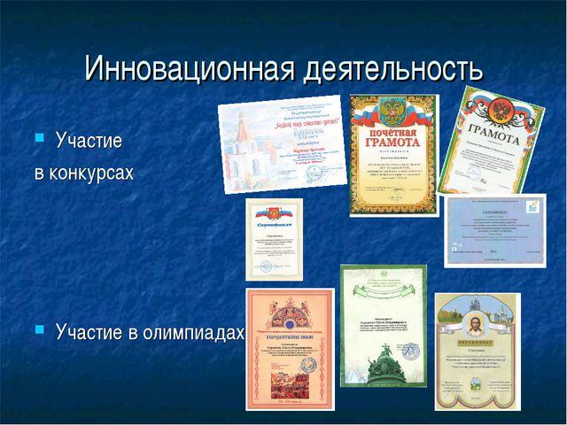 Инновационная деятельность Участие в конкурсах Участие в олимпиадах