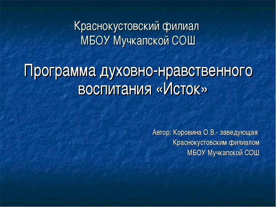 Краснокустовский филиал МБОУ Мучкапской СОШ Программа духовно-нравственного в...