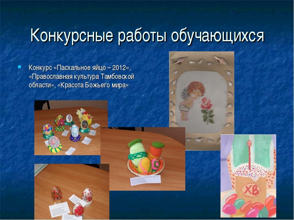Конкурсные работы обучающихся Конкурс «Пасхальное яйцо – 2012», «Православная...