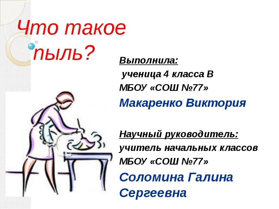 Что такое пыль? Выполнила: ученица 4 класса В МБОУ «СОШ №77» Макаренко Виктор...