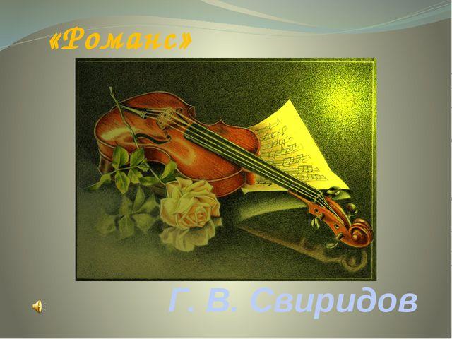 «Романс»